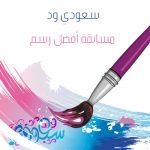 مسابقه افضل رسم شات سعودي ود الدعوه عامه